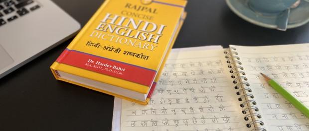 インド ヒンディー語